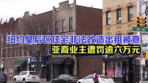纽约皇后区住宅非法改造出租被查  亚裔业主遭罚逾六万元