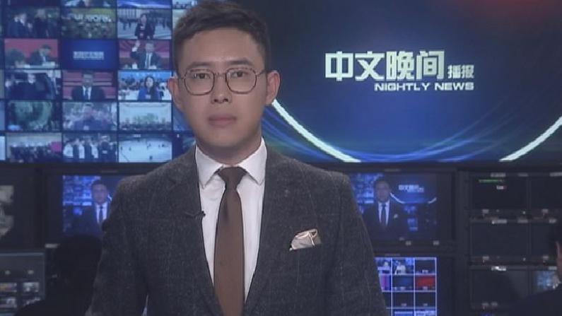 2018年03月05日中文晚间播报