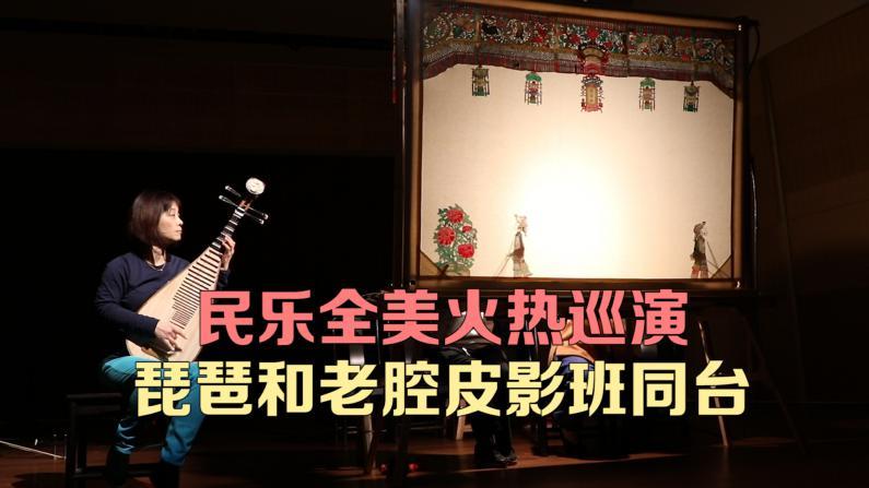 民乐全美巡演 琵琶和老腔皮影班首创同台