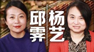 杨艺 邱霁:高山流水在海外