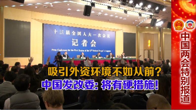 吸引外资环境不如从前? 中国发改委:将有硬措施!