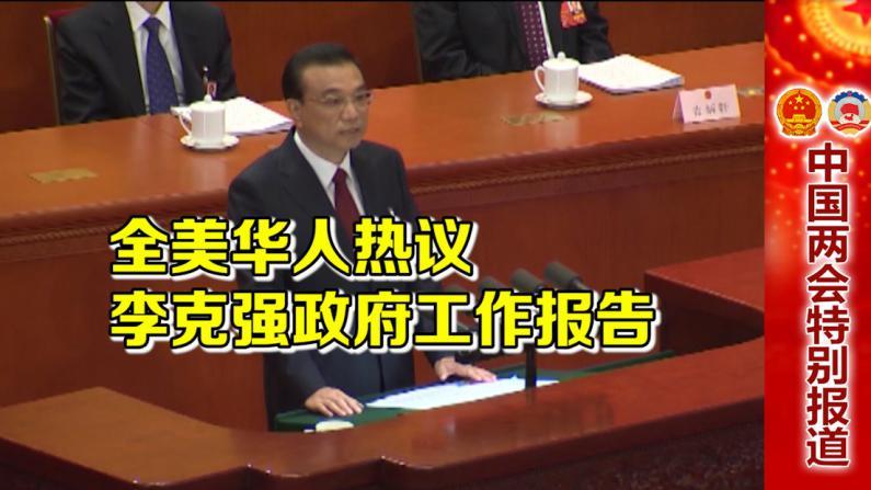 在美华人热议李克强政府工作报告:参加祖籍国建设 为中华民族伟大复兴贡献力量