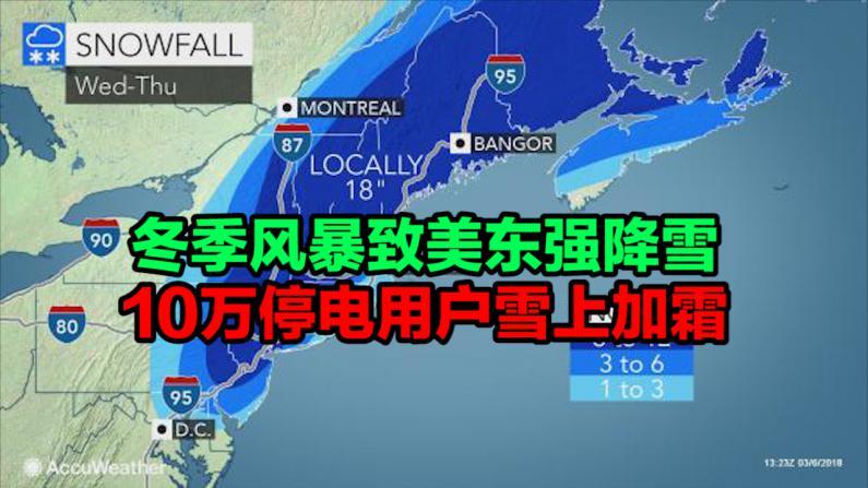 冬季风暴致美东强降雪 10万停电用户雪上加霜