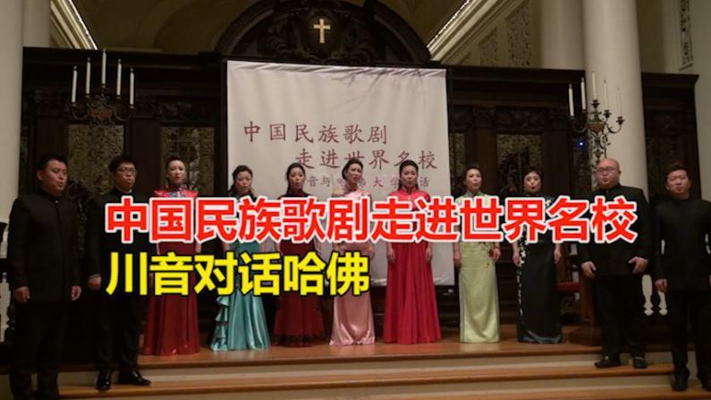 中国民族歌剧走进世界名校 川音对话哈佛