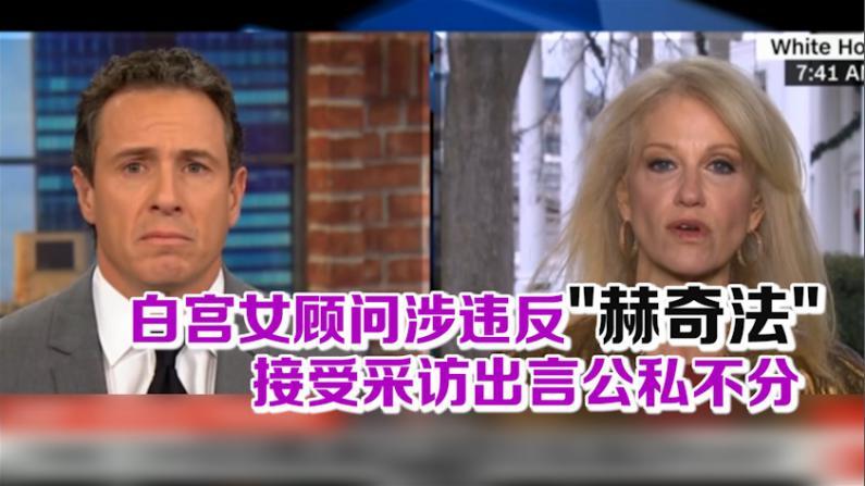 """白宫女顾问涉违反""""赫奇法"""" 接受采访出言公私不分"""