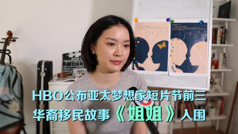 HBO宣布亚太短片节名单 华裔移民故事《姐姐》进决赛