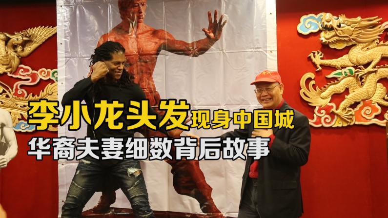 洛杉矶华人展52件李小龙藏品 将悉数赠与中国