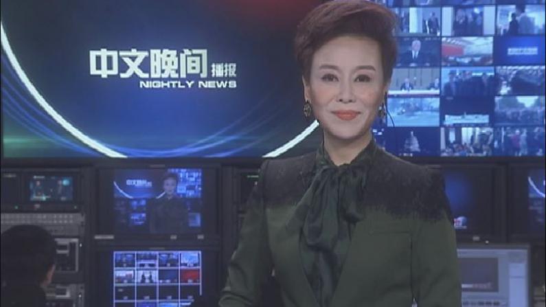 2018年03月06日中文晚间播报