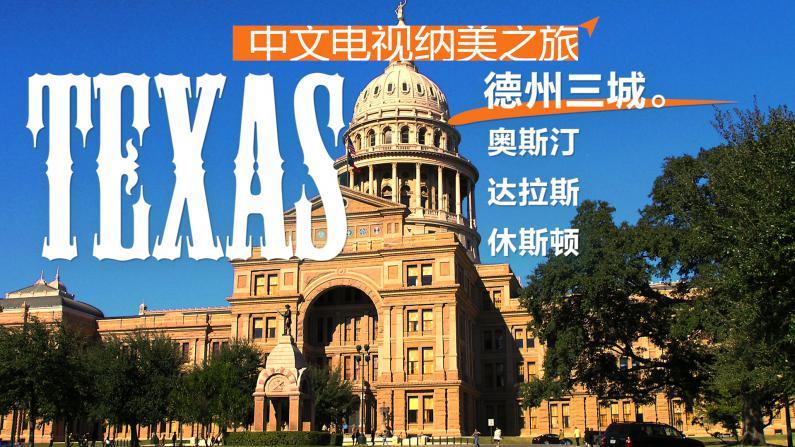 预告:深入德克萨斯,探寻西部文化