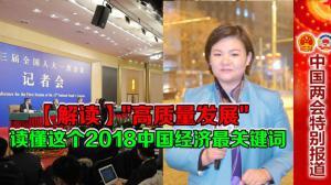 """【解读】""""高质量发展""""  读懂这个2018中国经济最关键词"""