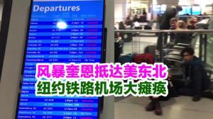 风暴奎恩抵达美东北 纽约铁路机场大瘫痪