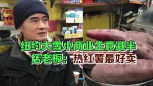 纽约大雪小商业生意减半 店老板:热红薯最好卖