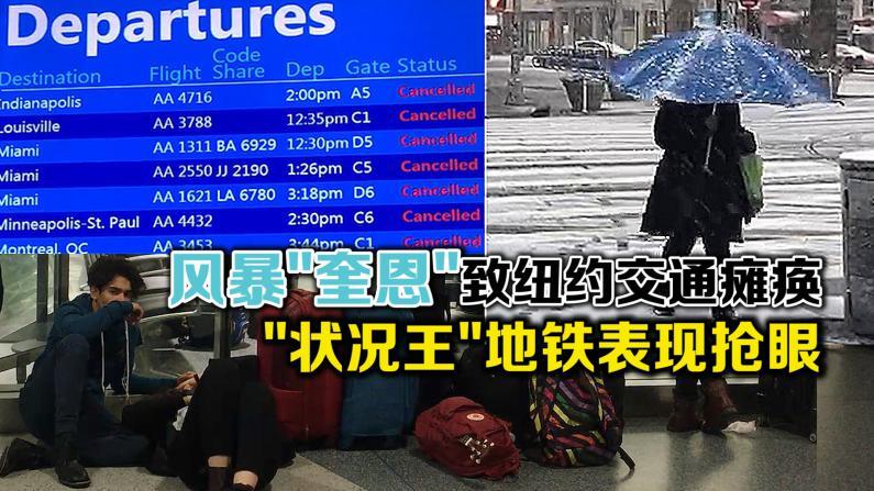 冬季风暴奎恩致纽约交通瘫痪  状况王地铁表现抢眼