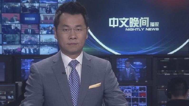 2018年03月07日中文晚间播报