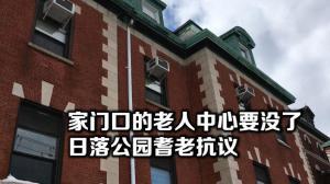 租约未到期 老人中心将提前搬迁  纽约布鲁克林华裔耆老抗议