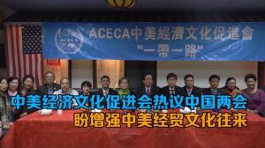 中美经济文化促进会热议中国两会 盼增强中美经贸文化往来