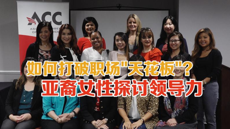 庆祝国际三八妇女节 休斯敦亚裔商会举办女性领导力论坛