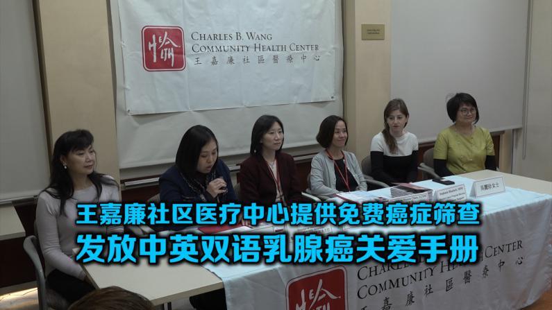 王嘉廉社区医疗中心提供免费癌症筛查 发放中英双语乳腺癌关爱手册