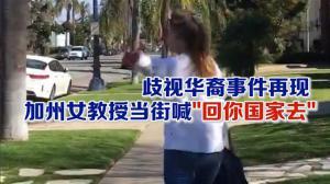 """歧视华裔事件再现 加州女教授当街喊""""回你国家去"""""""
