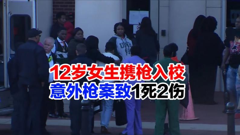 12岁女生携枪入校 意外枪案致1死2伤