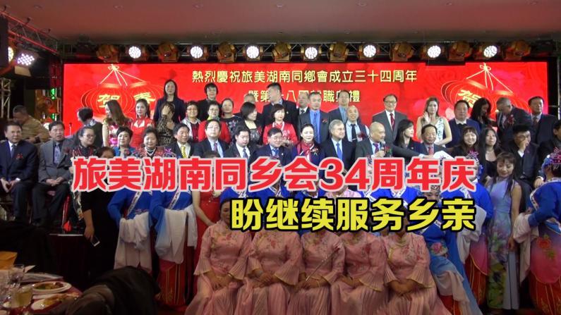 旅美湖南同乡会34周年庆  盼继续服务乡亲