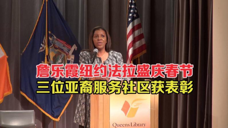 詹乐霞纽约法拉盛庆春节 三位亚裔服务社区获表彰