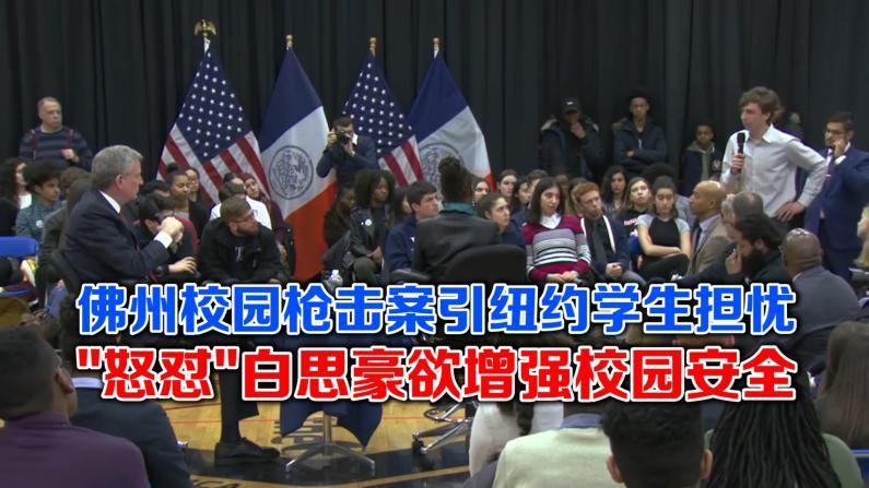 佛州校园枪击案引纽约学生担忧 怒怼白思豪欲根本解决校园暴力