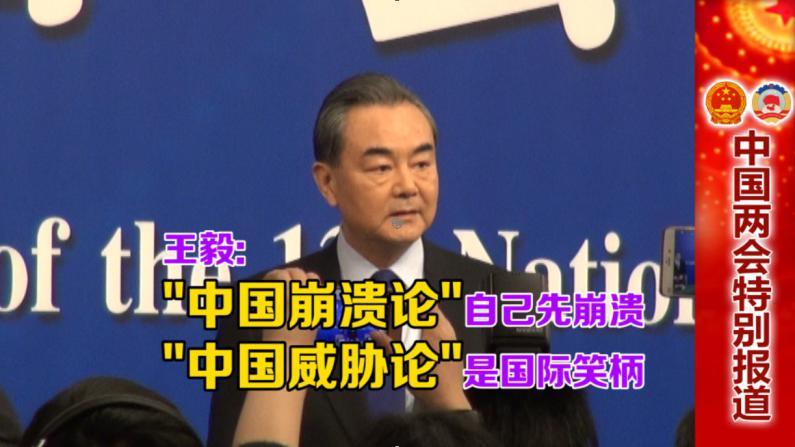"""王毅: """"中国崩溃论""""自己先崩溃  """"中国威胁论""""是国际笑柄"""