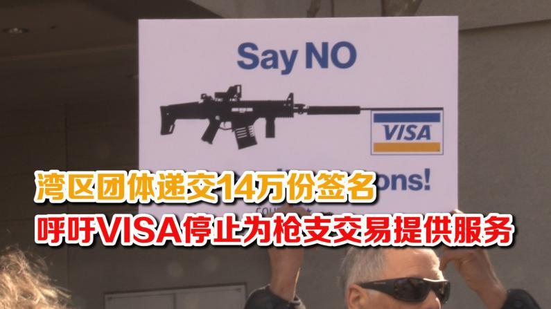 湾区团体递交14万份签名 呼吁VISA停止为枪支交易提供服务