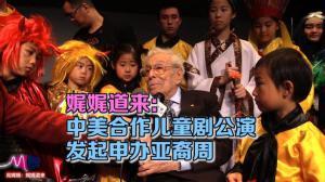高娓娓:娓娓道来 中美合作儿童剧公演-发起申办亚裔周
