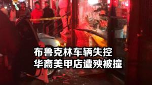 轿车失控引发车祸9人受轻伤 纽约布鲁克林华裔店铺被撞面目全非