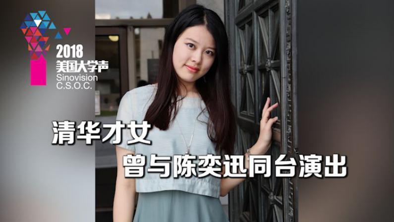 来自清华才女 曾与陈奕迅同台演出