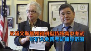 史塔文斯基顾雅明挺特殊高中考试 吁扩大免费考试辅导范围