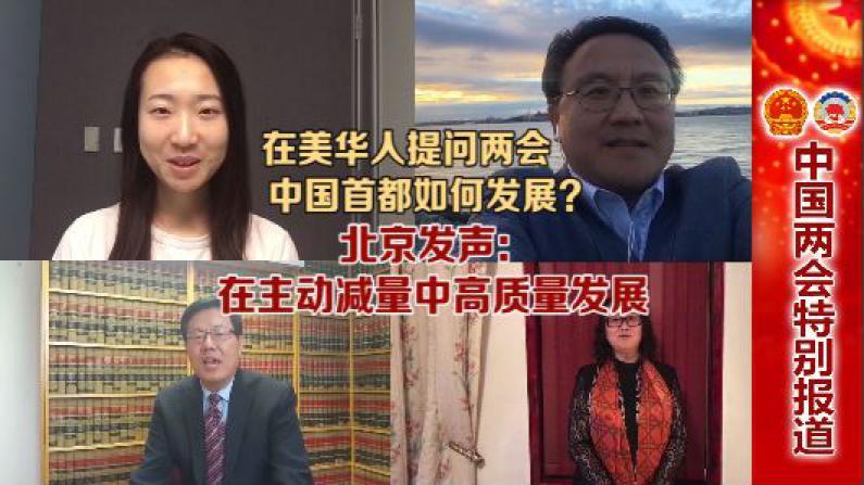 在美华人提问中国首都如何发展? 两会北京发声:主动减量高质量发展!