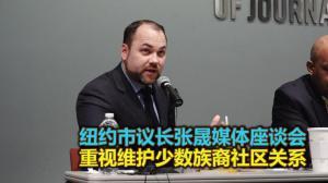 纽约市议长张晟首会少数族裔媒体