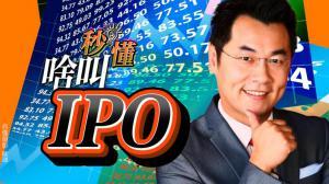 《秒懂》:IPO,逮着机会你就发了