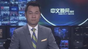 2018年03月09日中文晚间播报