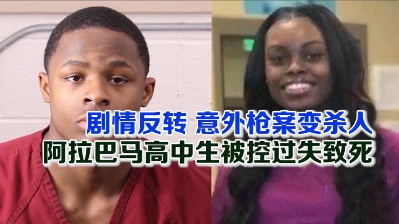 剧情反转 意外枪案变杀人 阿拉巴马高中生被控过失致死