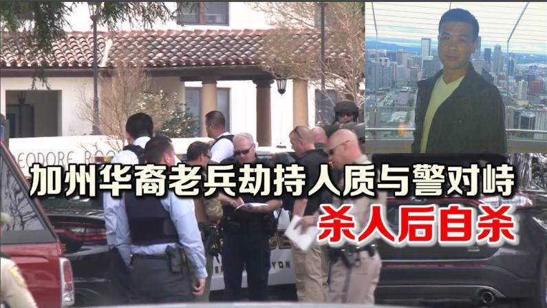 加州华裔老兵劫持人质与警对峙 杀人后自杀