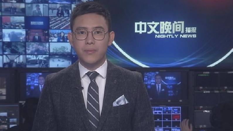 2018年03月10日中文晚间播报