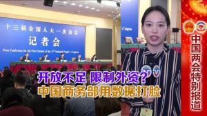 开放不足 限制外资? 中国商务部用数据打脸