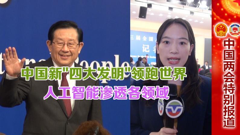 """中国新""""四大发明""""领跑世界  人工智能渗透各领域"""