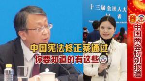 中国宪法修正案通过 你要知道的有这些