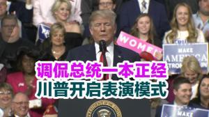 调侃总统一本正经   川普开启表演模式