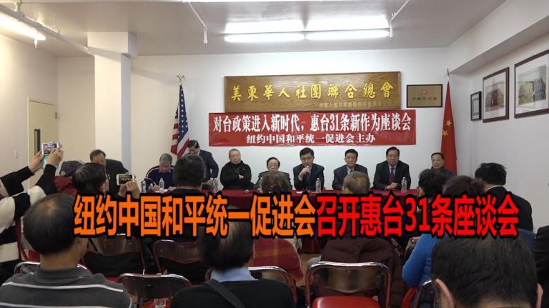 纽约中国和平统一促进会召开惠台31条座谈会