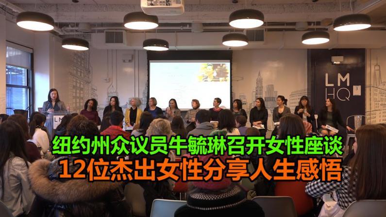 纽约州众议员牛毓琳召开女性座谈  12位杰出女性分享人生感悟