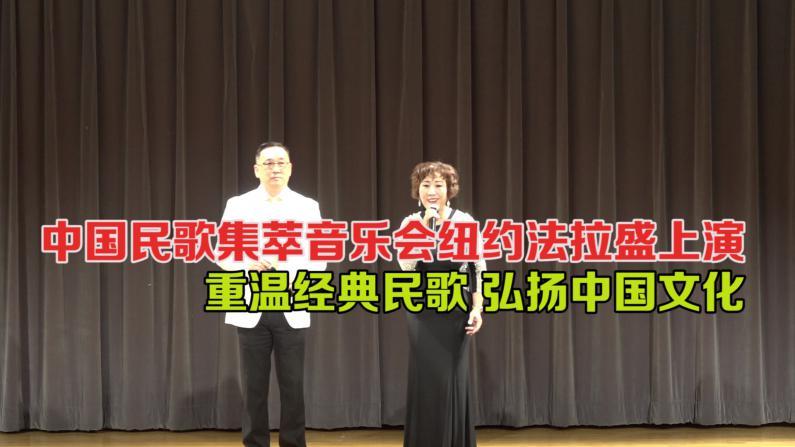 中国民歌集萃音乐会纽约法拉盛上演  重温经典民歌 弘扬中国文化
