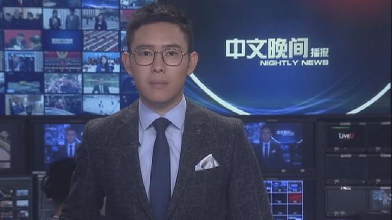 2018年03月11日中文晚间播报
