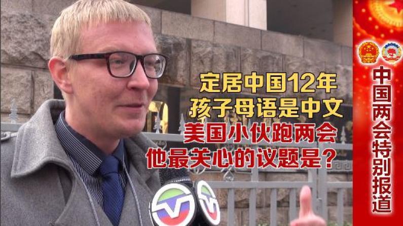 定居中国12年孩子母语是中文 美国小伙跑两会最关心什么?