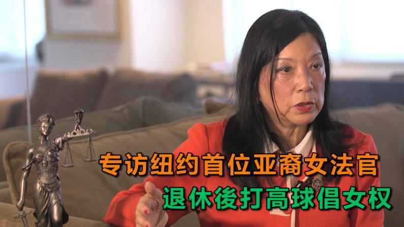 专访纽约首位亚裔女法官 退休後打高球倡女权